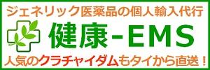 日本在住の方は個人輸入代行サイトの「健康EMS」をご利用下さい!